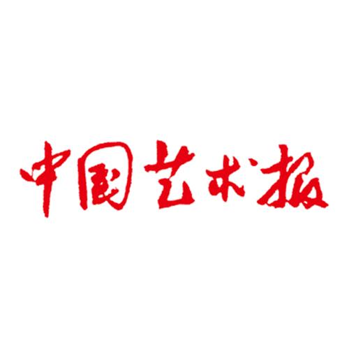 中國藝術報