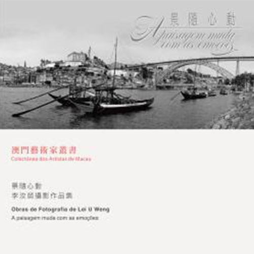 《景隨心動──李汝榮攝影作品集》