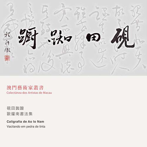 《硯田踟躕-歐耀南書法集》
