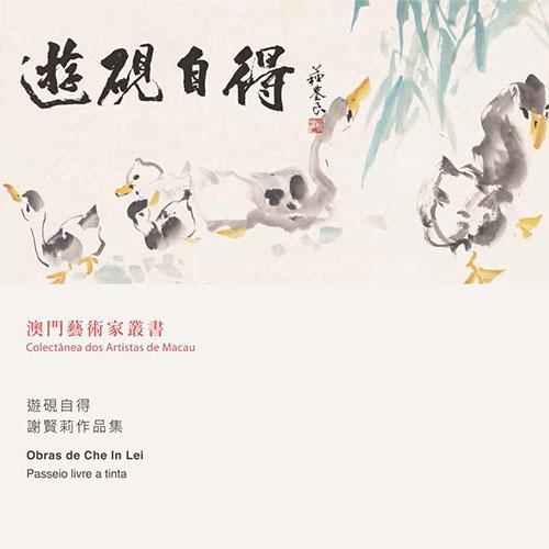 《遊硯自得-謝賢莉作品展》