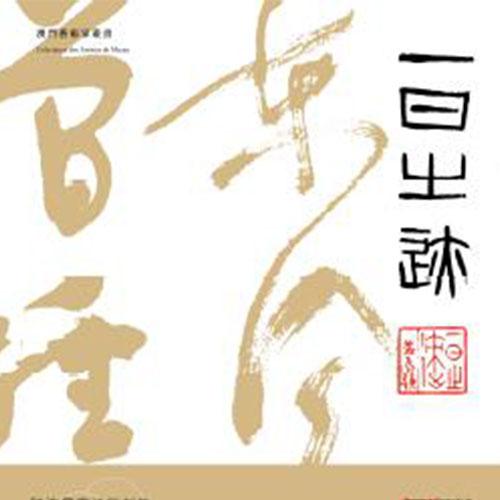 《一日之跡──陳浩星書法篆刻集》