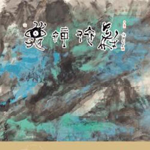 《夢裏依稀──趙維富作品集》