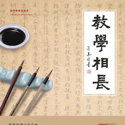 《教學相長 - 莫華基書法作品集》