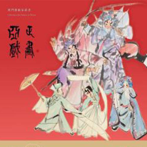 《亞正戲畫──中國戲曲人物畫集》