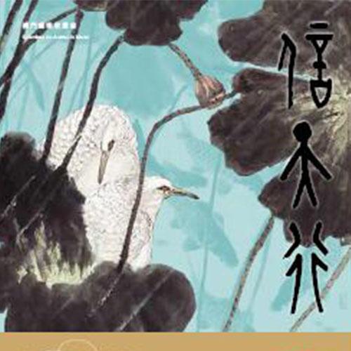 《信天行──劉富業半百丹青緣作品集》