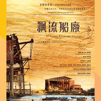 市民專場演出《飄流船廠》9月16日澳門演藝學院禮堂上演