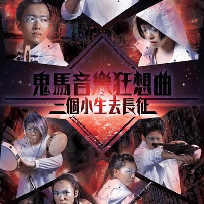 市民專場演出《鬼馬音樂狂想曲》之三個小生去長征 10月17日澳門文化中心綜合劇院上演