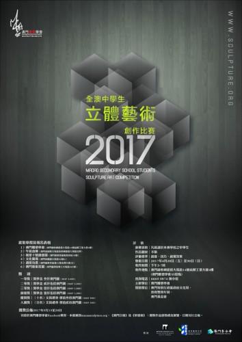 https://www.fmac.org.mo/sponsorship/活動花絮