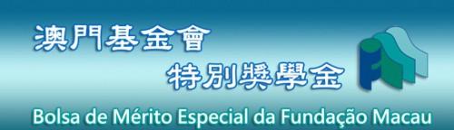 """Publicação do resultado de avaliação da selecção dos candidatos à """"Bolsa de Mérito Especial da Fundação Macau"""""""