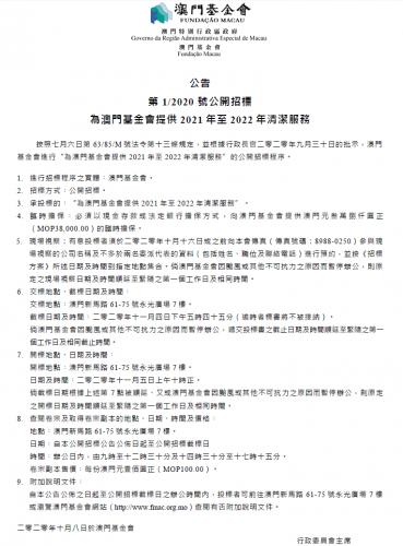 Concurso Público n.º 1/2020 Prestação de serviços de limpeza às instalações da Fundação Macau para os anos de 2021 e 2022