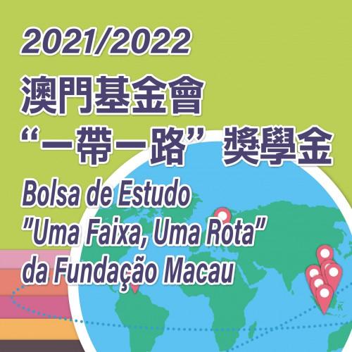 """Bolsas de Estudo """"Uma Faixa, Uma Rota"""" da Fundação Macau As candidaturas à """"Bolsa de Estudo no Exterior"""" <br> decorrerão entre 12 de Abril e 28 de Maio de 2021"""