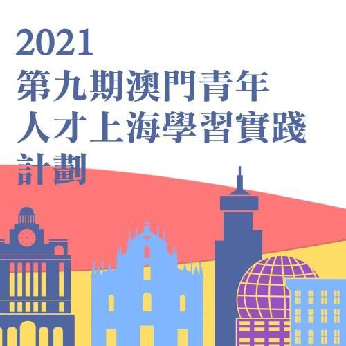 """2021""""第九期澳門青年人才上海學習實踐計劃""""   即日起至7月6日接受報名"""