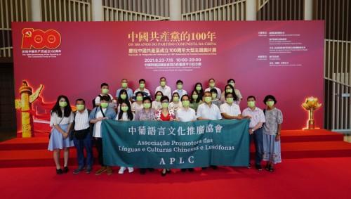 中葡語言文化推廣協會參觀展覽
