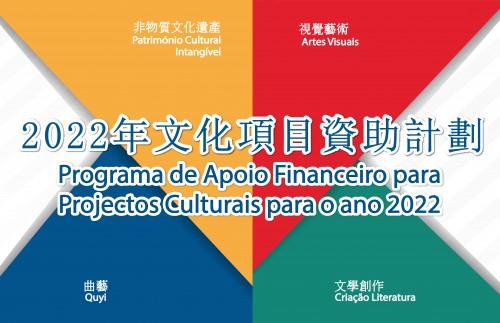 澳基會文化項目10月16日起接受預約遞交紙本申請