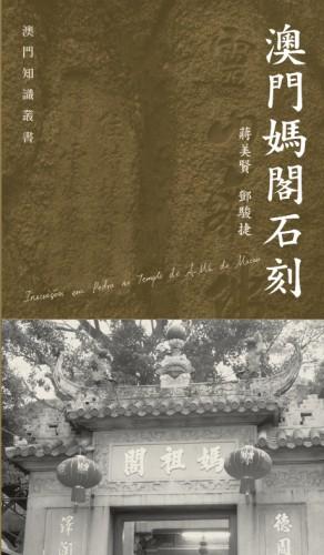 """A obra literária """"Inscrições em Pedra no Templo de A-Má de Macau"""", integrada na """"Colecção de Conhecimentos de Macau"""", foi publicada"""