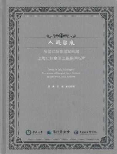"""""""Vestígio deixado"""" – descoberta da história da religião católica nos finais da Dinastia Qing da China e promoção da perspectiva de investigação"""