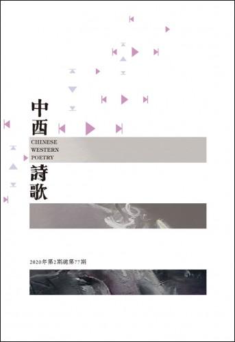 第77期《中西詩歌》:細味詩歌原創之美