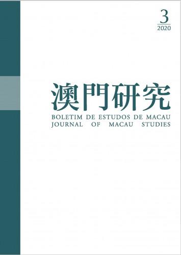 《澳門研究》第96期經已出版