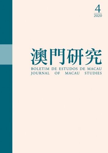《澳門研究》第97期經已出版