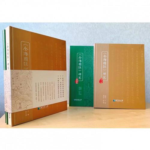 中、英藏晚明中國海防圖孤本合璧首發──《〈全海圖註〉研究》展中國古地圖學新成果