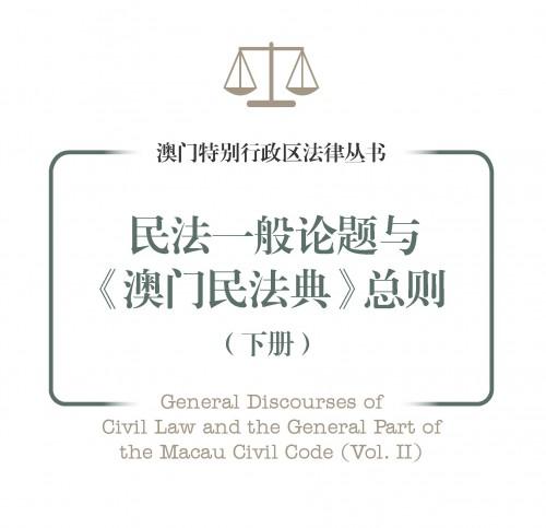 《民法一般論題與〈澳門民法典〉總則》(下冊)經已出版