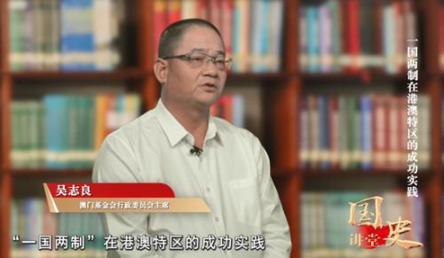 """國史講堂:""""一國兩制""""在港澳的成功實踐"""