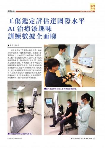 工傷鑑定評估達國際水平 AI治療添趣味 訓練數據全面睇