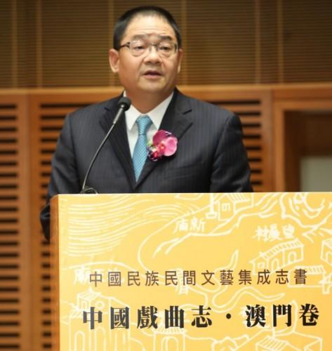 吳志良主席在《中國民族民間文藝集成志書.澳門卷》之《中國戲曲志.澳門卷》發行儀式上的致辭