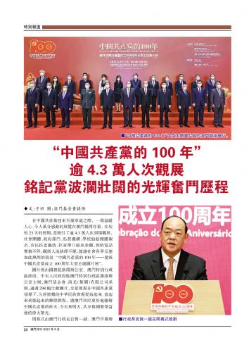 """""""中國共產黨的100年""""逾4.3萬人次觀展 銘記黨波瀾壯闊的光輝奮鬥歷程"""