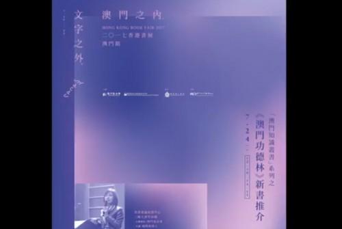 澳門基金會七度參加香港書展 楊開荊分享功德林文獻寶藏