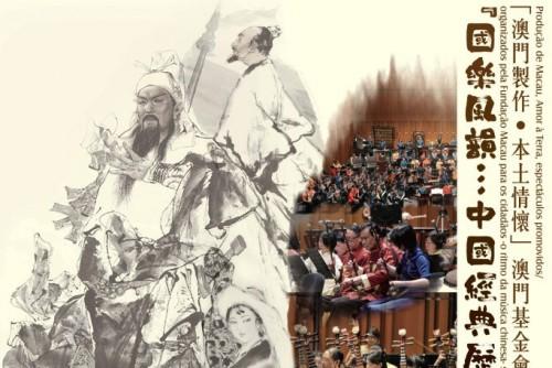 『國樂風韻…中國經典歷史人物系列』民族音樂會